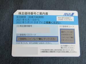 ◆ANA 全日空 株主優待券 1枚◆2022年5月31日迄◆