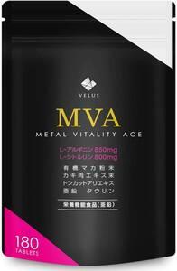 【大人気】MVA アルギニン 25,500mg シトルリン 24,000mg タウリン 亜鉛 マカ 180粒【栄養機能食品】日本製