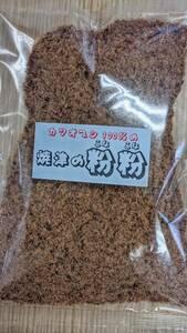 カツオブシ100%の焼津の粉粉200グラム5袋セット