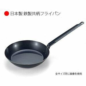 新品 日本製 鉄製 共柄フライパン26cm SS-6 鉄フライパン フライパン プロ仕様 IH調理器対応 IH対応 洋食屋 オムレツ 本格 本格派