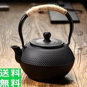 【IH対応】鉄瓶 1.2L やかん 急須 窯焼き 茶こし 付き 鉄分補給 茶道具 お茶 茶漉し コーヒー 紅茶