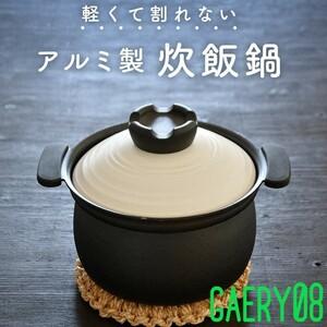 IH対応 炊飯鍋 2合 炊き 軽量 アルミ製 ごはん 美味しく炊き上げ 炊飯器