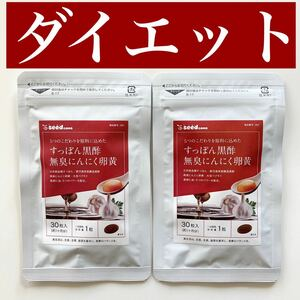 [送料無料]すっぽん黒酢 無臭にんにく卵黄 2袋 シードコムス サプリメント