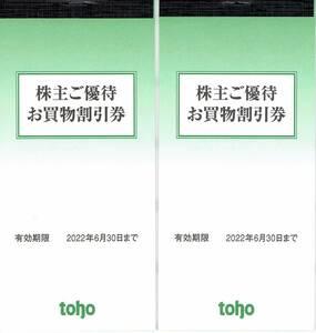 トーホー(toho) 株主優待 お買物割引券 10,000円分(100円割引券×50枚×2冊) 有効期限2022/6/30 即決