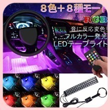 新品未使用・リモコン制御 シガーソケット給電 車内LEDテープライト 車フットランプ 車内デコレーションライト 音に反応 8色