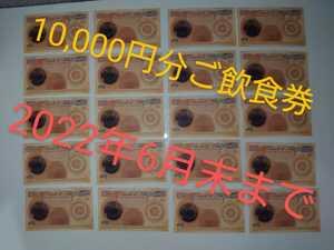 Hab ハブ 食事券 飲食券 1万円分 500円券×20枚セット