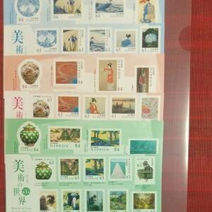 シール切手 美術の世界シリーズ