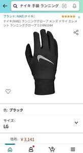 NIKE ナイキ ランニング手袋 ランニンググローブ  防寒グローブ 冬用 スマホ対応手袋  サイクリンググローブ 防寒手袋 手袋