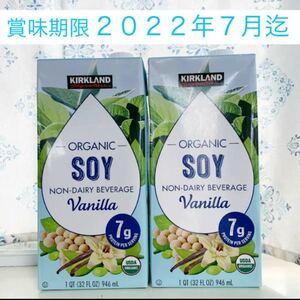 コストコ オーガニック ソイミルク バニラ味