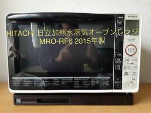 日立 加熱水蒸気オーブンレンジ MRO-RF6