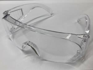 ◆保護メガネ ゴーグル 1個◆③ 防塵・花粉対策・飛沫対策に!! 1個から全国送料無料!!
