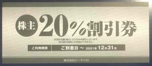 【送料無料】ジー・テイスト 株主優待券20%割引券1枚、焼肉さかい他(2021年12月31日まで)