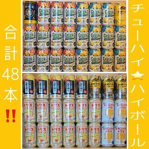 48本 チューハイ ハイボール まとめ売り トリスハイボール グリーンハーフ