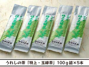 【送料無料】うれしの茶「特上・玉緑茶」100g詰×5本(佐賀県名産)