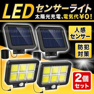 センサーライト 屋外 分離型 新品 2個 ソーラー 高輝度 LED 防犯 防水 防災 人感 ガーデン ワーク 玄関 作業灯 充電 太陽光 電気代無料