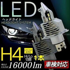 ledヘッドライト h4 1個 12V 24V 汎用 フォグランプ 爆光 交換 バルブ 車検対応 ホワイト ユニット ポジション 車 バイク Hi/Lo ポン付け