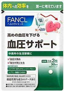 1. 新 血圧サポート 1袋 ファンケル (FANCL) (新) 血圧サポート 30日分(90粒)[機能性表示食品] ご案内手紙