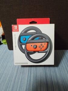 Joy-Con ハンドル2個セット マリオカート ハンドル Nintendo Switch 任天堂