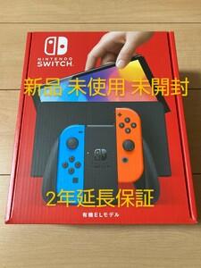 Nintendo Switch 任天堂スイッチ本体 延長保証込み