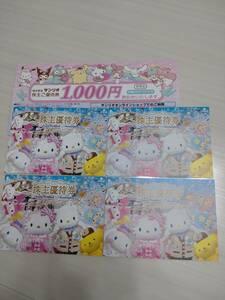 【送料無料】サンリオピューロランド株主優待券4枚&ショップ割引券1枚
