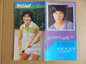 * Sakura рисовое поле ..21 лет / вишня No.38* после ... журнал / бюллетень фэн-клуба * теннис . сон средний / теннис look фон 12 страница *li носорог taru6*