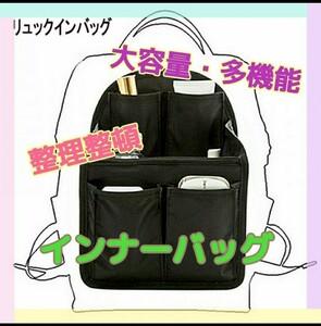 【リュック インバッグ】 カバン 整理 インナーバッグ 大容量 バッグインバッグ シンプル
