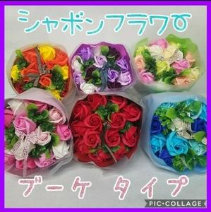 ◆◇【大人気】シャボンフラワー ブーケタイプ 母の日 プレゼント 誕生日 歓迎会 二次会◇◆