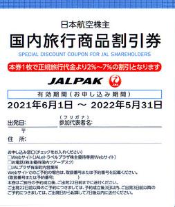 ★JAL 日本航空株主優待 国内旅行商品割引券★送料無料条件有★