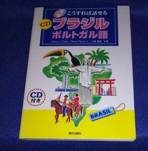 ○○ こうすれば話せる CD付き ブラジル ポルトガル語 2004年 朝日出版社 18B1-3P28