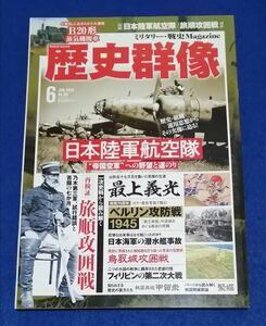 ○○  歴史群像 2020年6月号 日本陸軍航空隊 21R06P37