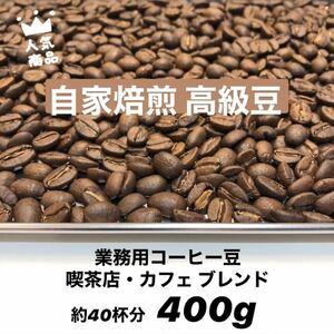 10月の中煎りブレンド 最高規格 コーヒー豆 400g