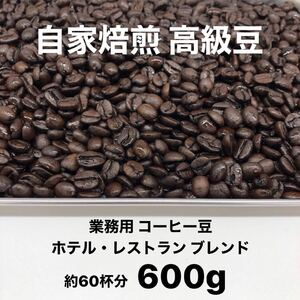 10月の深煎りブレンド 自家焙煎 高級コーヒー豆 600g