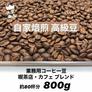 10月の中煎りブレンド 最高規格 自家焙煎コーヒー豆 800g