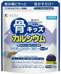 ★本日限り★White 1個 ファイン 骨キッズ カルシウム チョコレート風味 14杯分 鉄 ビタミンD 配合 栄養機能食品
