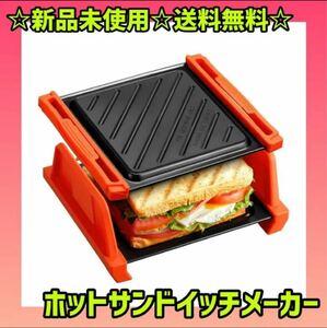 ☆SALE☆ ホットサンドメーカー グリル専用レンジ対応 焼き魚トレイパン