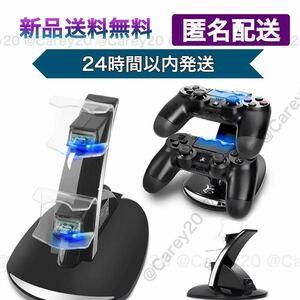 PS4 コントローラー 充電器 LED 充電スタンド miniUSB デュアル 2台同時充電 ブラック 黒 プレイステーション PlayStation4