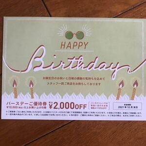 即決送料無料 メガネ ミキ 2000円割引券