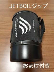 モンベル JETBOILジップ+cd缶とod缶ガス変換アダプター