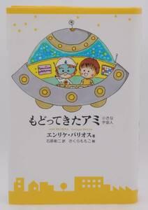 エンリケ・バリオス 小説「もどってきたアミ 小さな宇宙人」検索:石原彰二 さくらももこ 徳間書店 ハードカバー