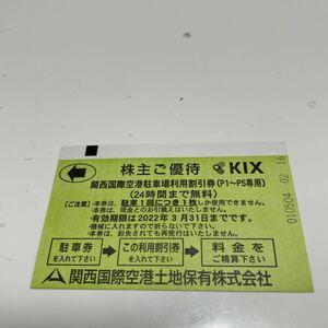 関西国際空港駐車場利用優待券 24時間無料 5枚セット 送料無料