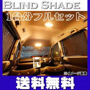 フリードスパイク GB3 GB4 ブラインドシェード セット 送料無料