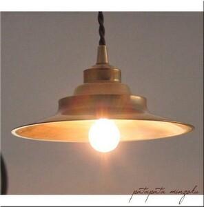 ブラス S ペンダントランプ ペンダントライト 真鍮 ホームステッド アクシス ライト