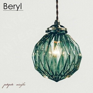 Beryl ベリル ペンダントライト ブルー ペンダントシェード インターフォルム ペンダントランプ アンティーク調 ライト