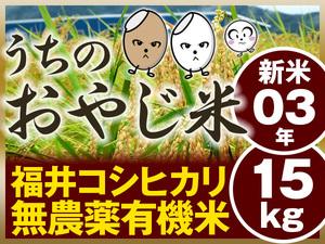 【令和3年 新米】福井産 無農薬コシヒカリ(うちのおやじ米)玄米15kg