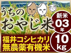 【令和3年 新米】福井産 無農薬コシヒカリ(うちのおやじ米)白米(玄米10kg分)