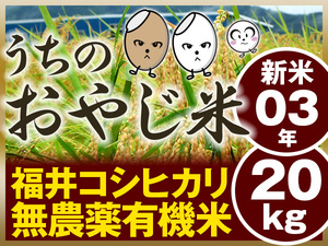 【令和3年 新米】福井産 無農薬コシヒカリ(うちのおやじ米)白米(玄米20kg)