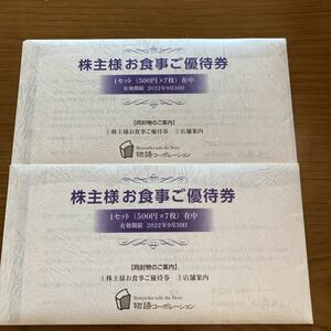 株主優待 物語コーポレーション 7000円分 焼肉キング