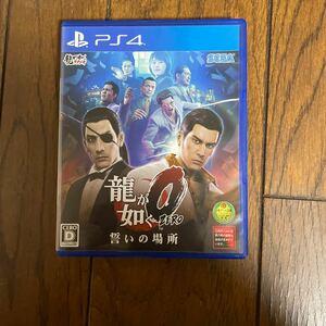 【龍が如く0 龍が如く0誓いの場所 PS4 龍が如く0 PS4ソフト】