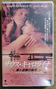 【希少品】サウス・キャロライナ (VHS)
