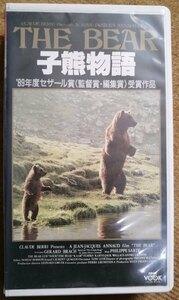 【希少品】子熊物語 (VHS)